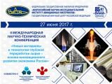27 июня 2017 года Компания СМА приняла участие в качестве ПАРТНЕРА РЕГИСТРАЦИИ